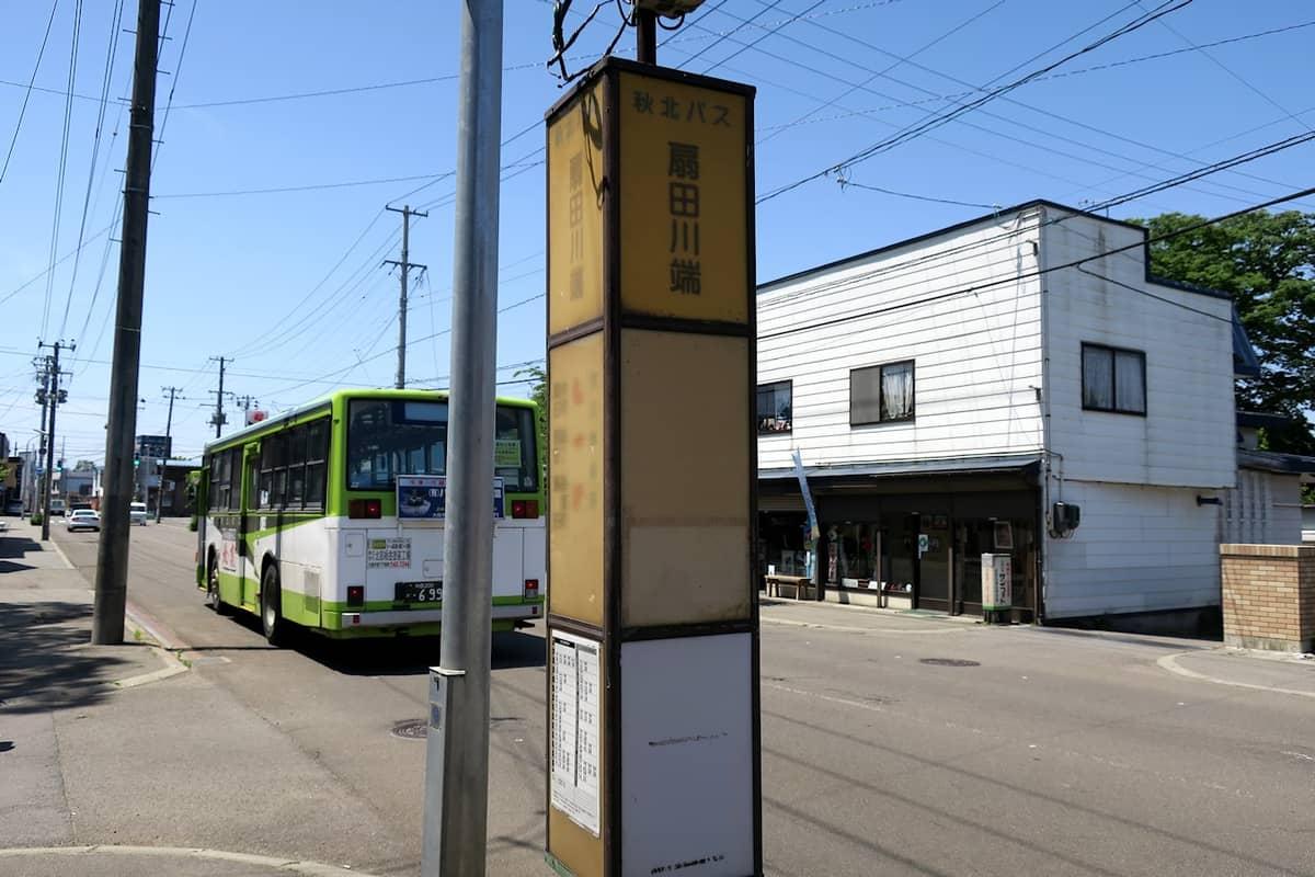 扇田川端バス停
