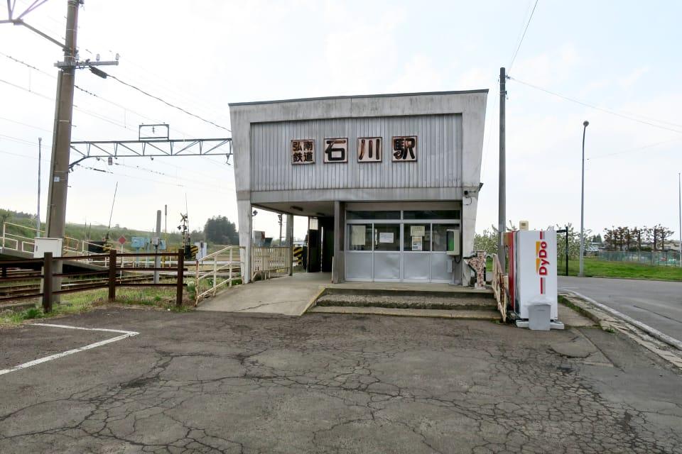 弘南鉄道大鰐線 石川駅