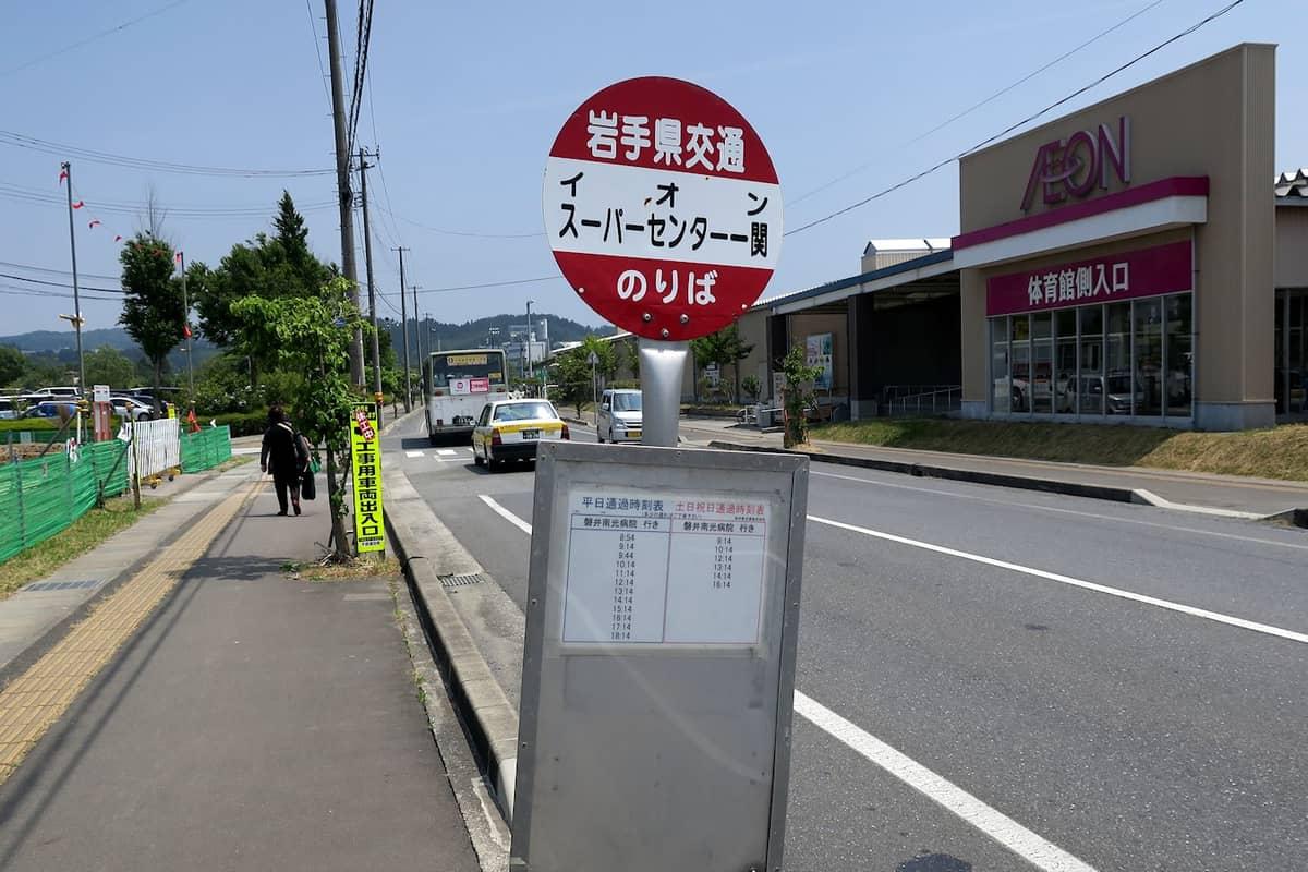 イオンスーパーセンター一関 バス停