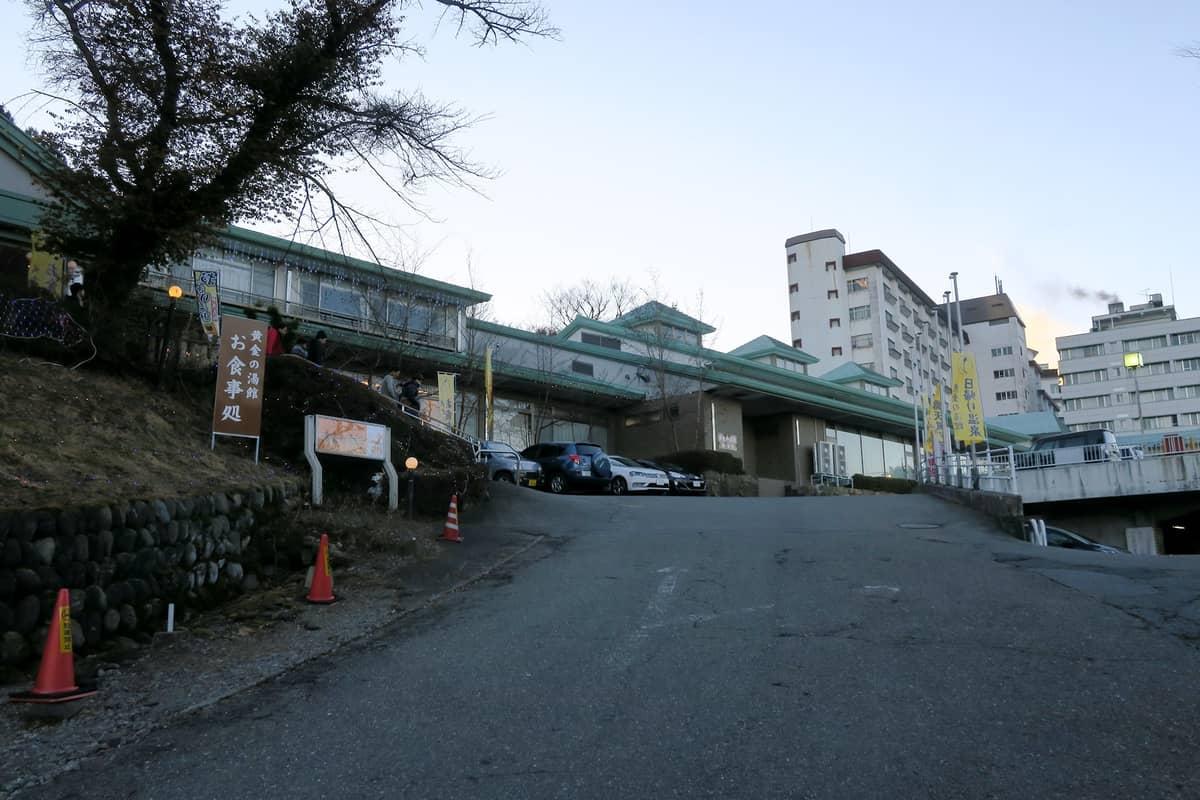伊香保温泉 黄金の湯館 (群馬県渋川市)