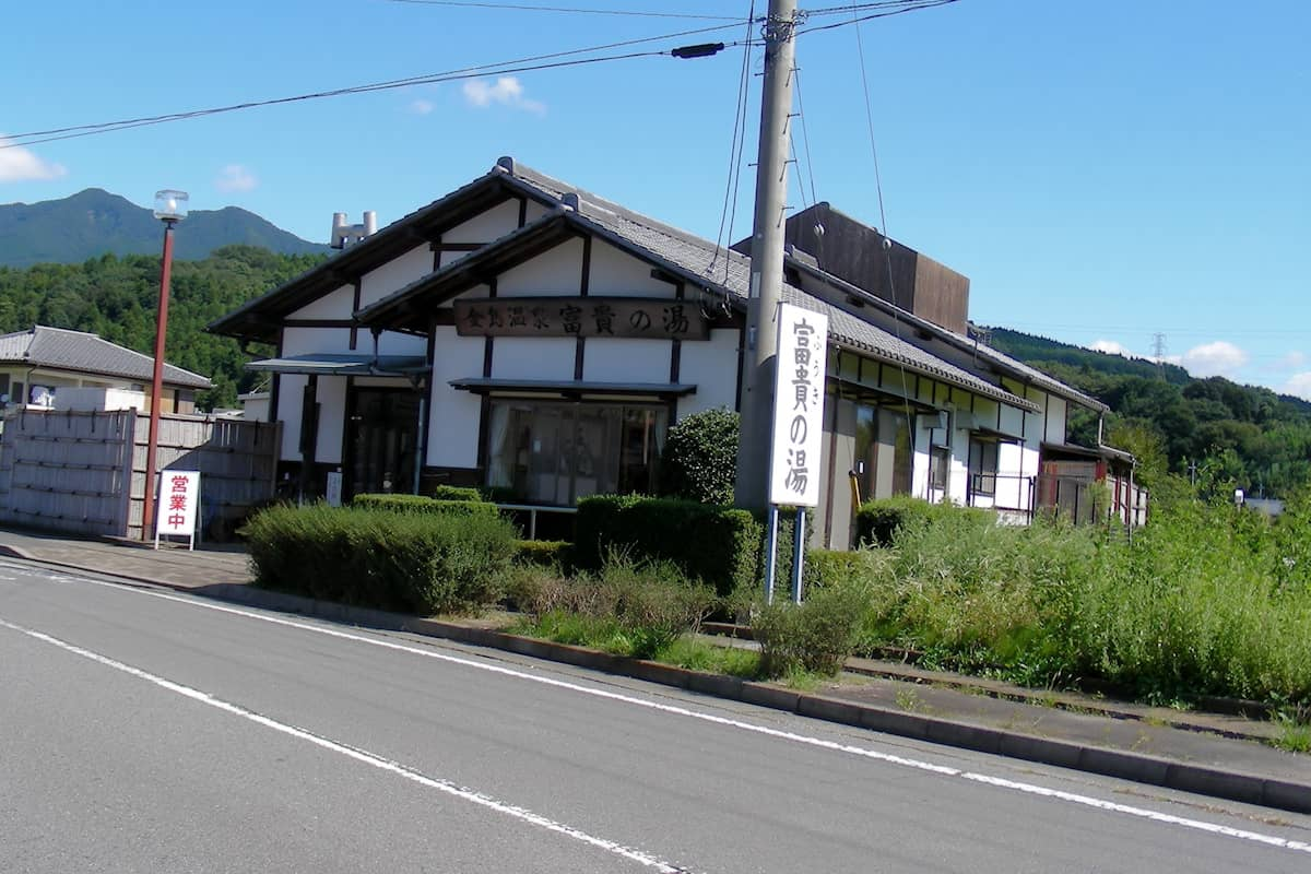 金島温泉 富貴の湯 (群馬県渋川市)