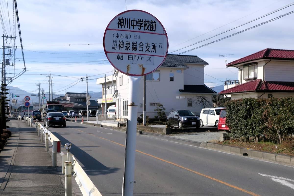 神川中学校前
