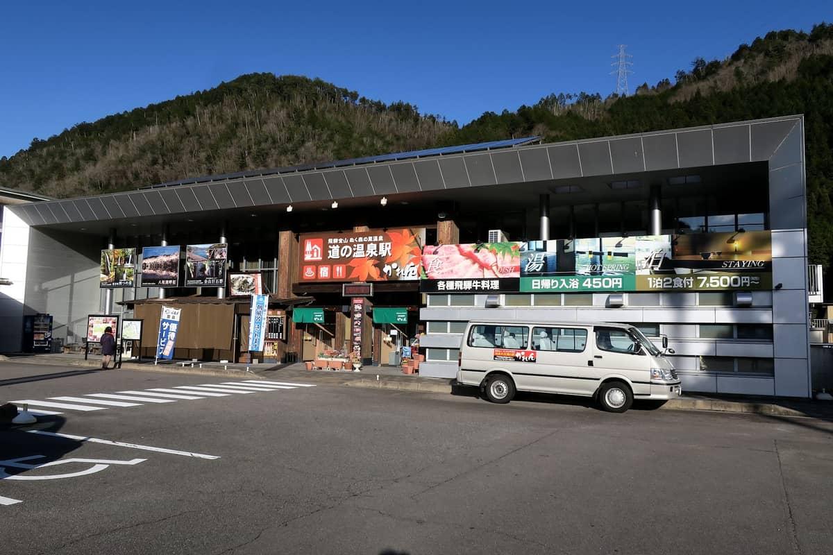 飛騨金山ぬく森の里温泉 道の温泉駅かれん (岐阜県下呂市)