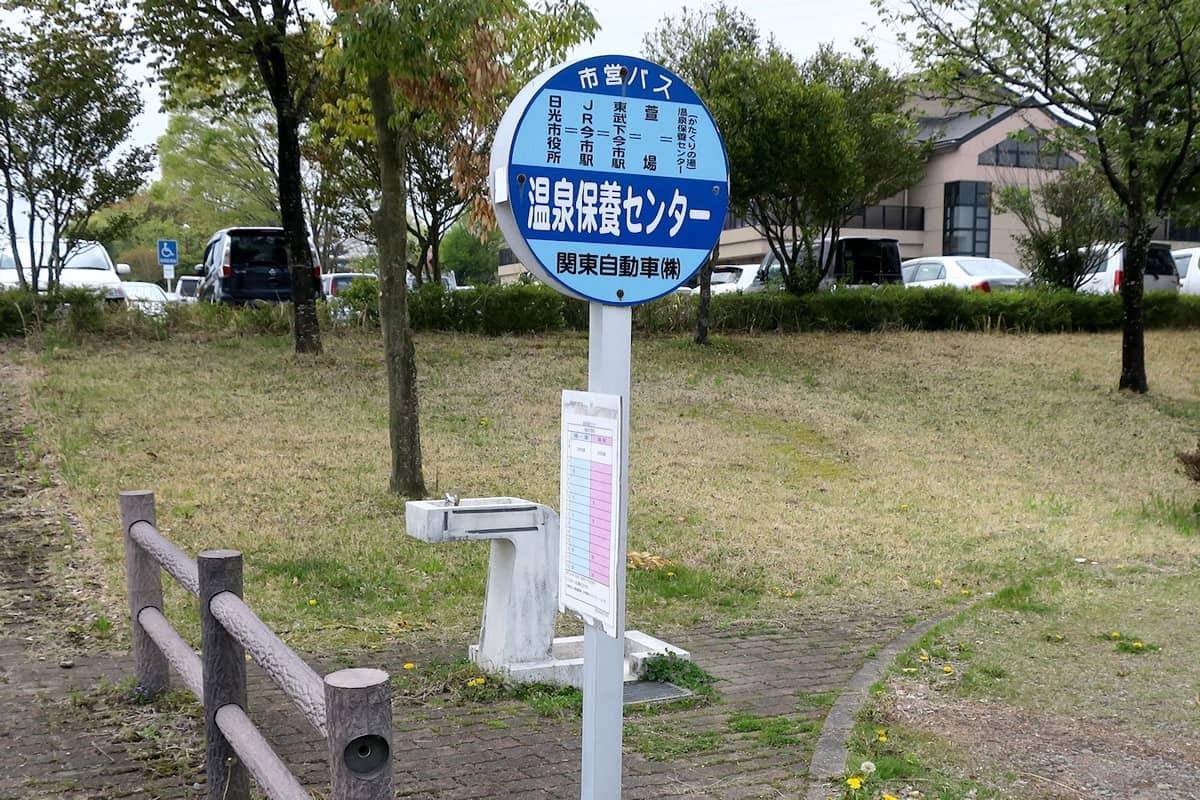 日光市温泉保養センター かたくりの湯 バス停
