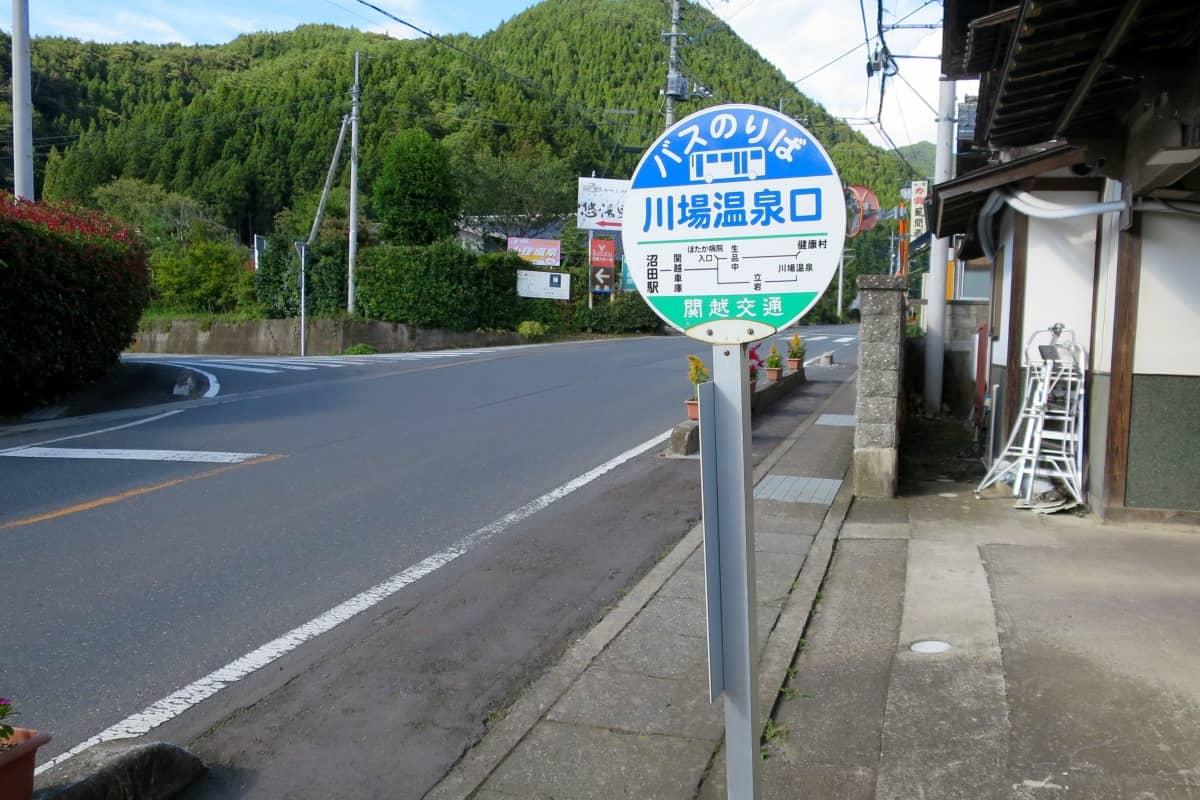 川場温泉口バス停