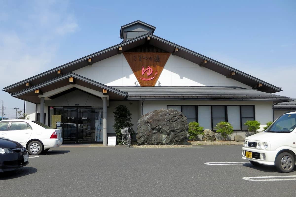 さくらんぼ東根温泉 こまつの湯 (山形県東根市)