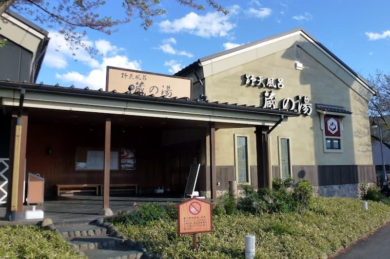 蔵の湯 鶴ヶ島店
