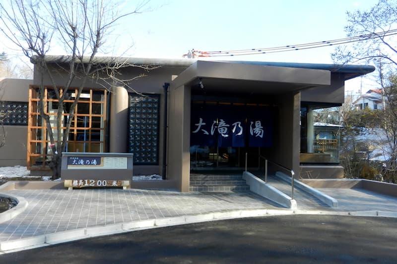 草津温泉 大滝の湯 (群馬県草津町)