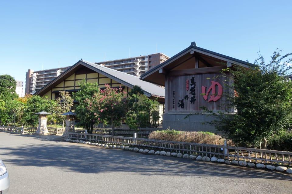 真名井の湯 千葉ニュータウン店