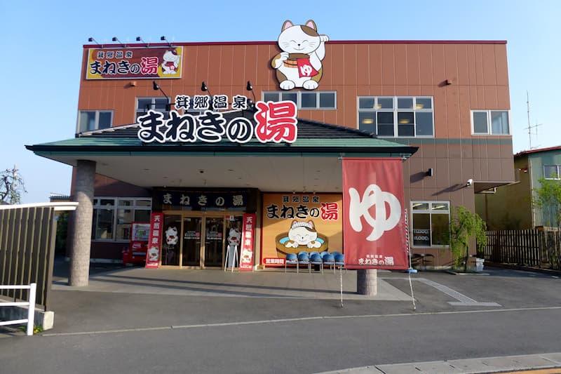 箕郷温泉 まねきの湯 (群馬県高崎市)