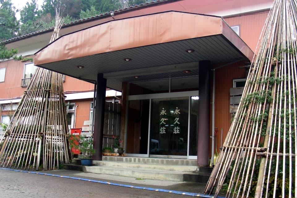 三島谷温泉 永久荘(旅館) (新潟県長岡市) 上越新幹線 長岡駅
