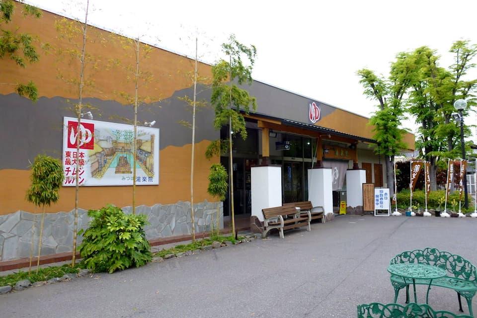 みつば湯楽院 (非温泉) (栃木県小山市)