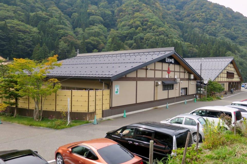 道の駅小谷 深山の湯 (長野県小谷村)