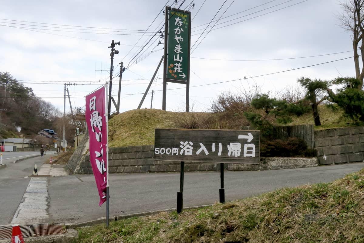 中山平温泉 なかやま山荘