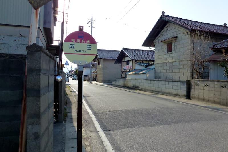 成田 バス停