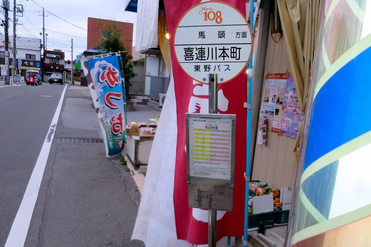 喜連川本町 バス停