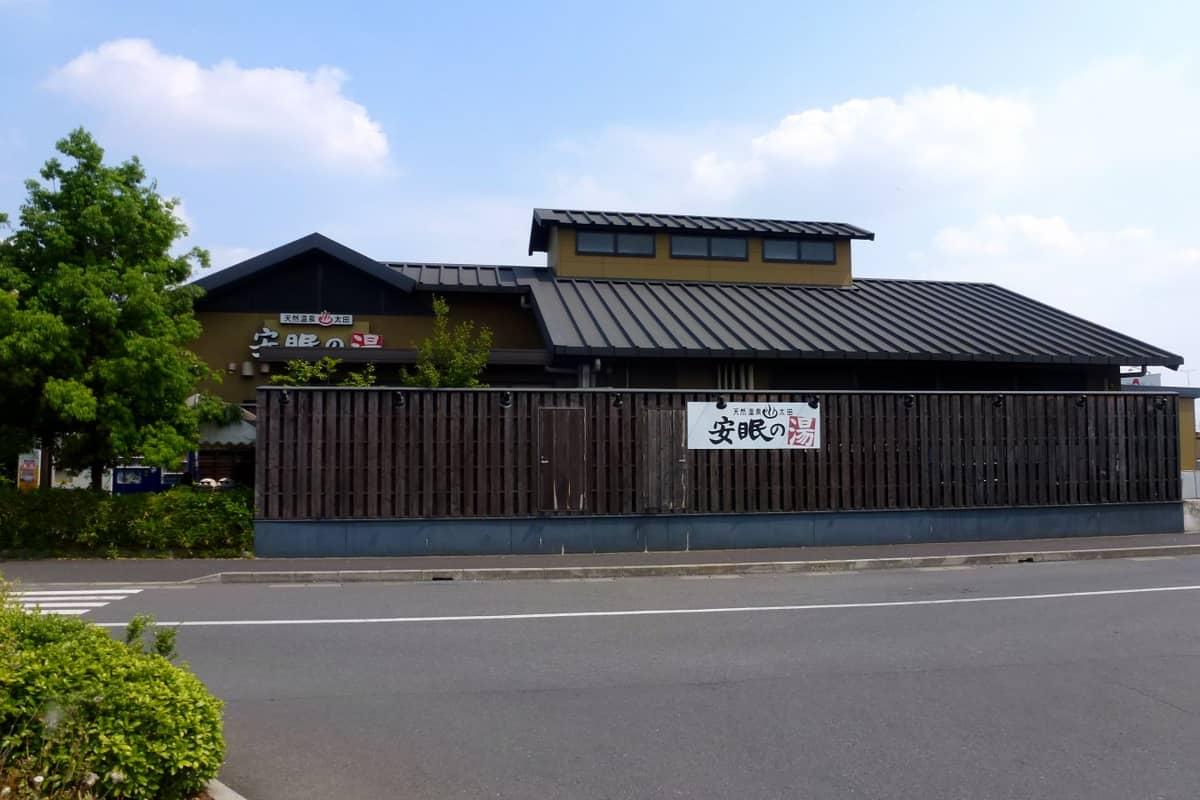 天然温泉 太田安眠の湯 (群馬県太田市)