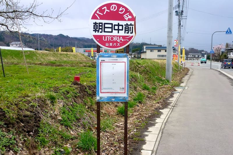 山交バス 朝日中前 バス停