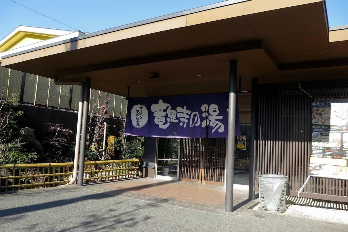 竜泉寺の湯 名古屋守山店 (愛知県名古屋市守山区)