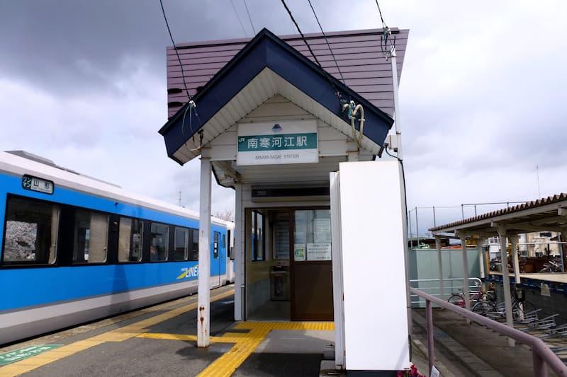 南寒河江駅
