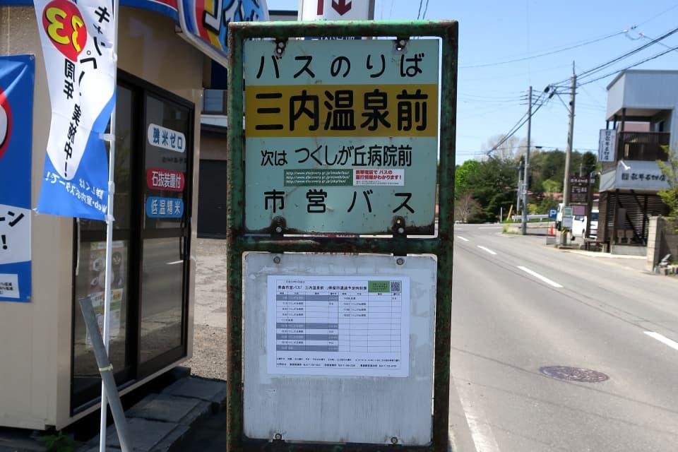 三内温泉前 バス停