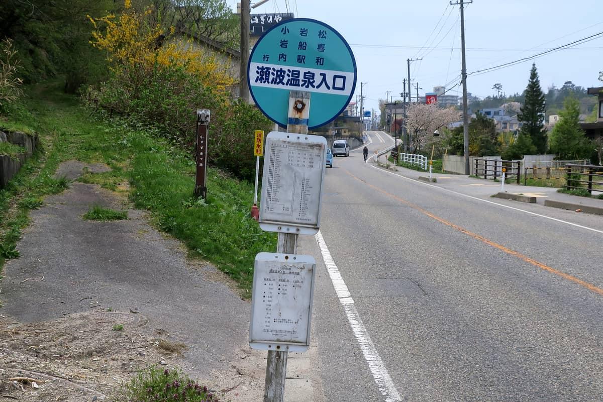 瀬波温泉入口