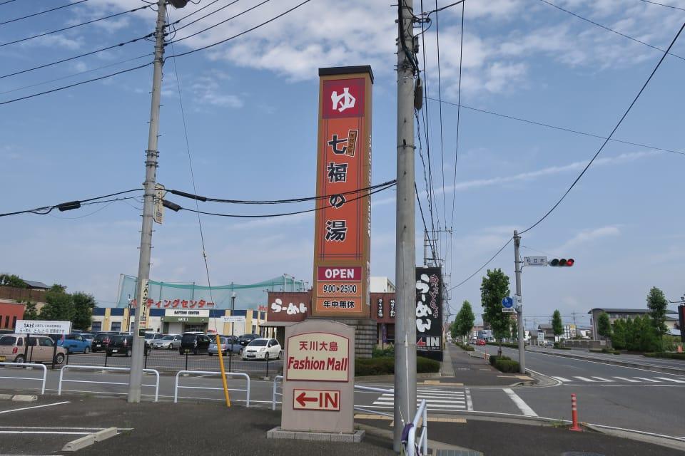 天然温泉 七福の湯 前橋店