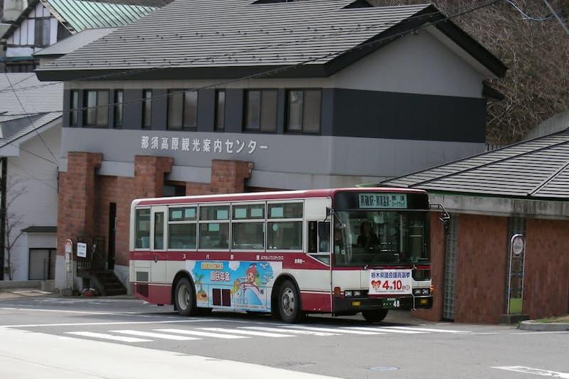那須湯本温泉 バス停