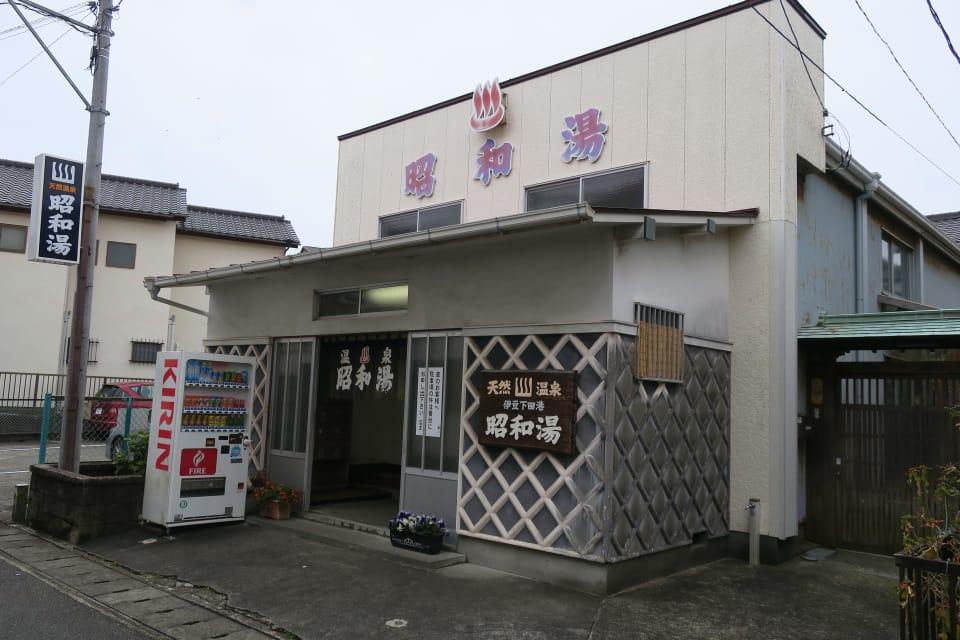 下田温泉 昭和湯