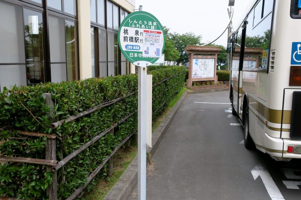 しんとう温泉 バス停
