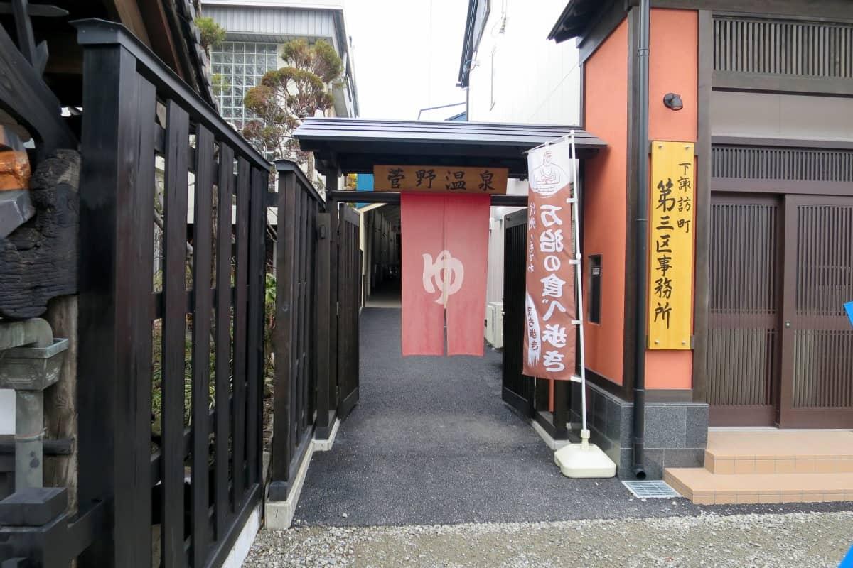 下諏訪 菅野温泉