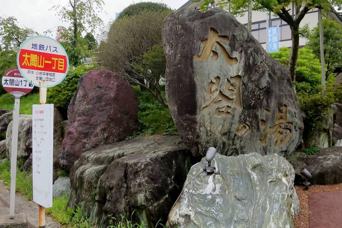 太閤山温泉 太閤の湯
