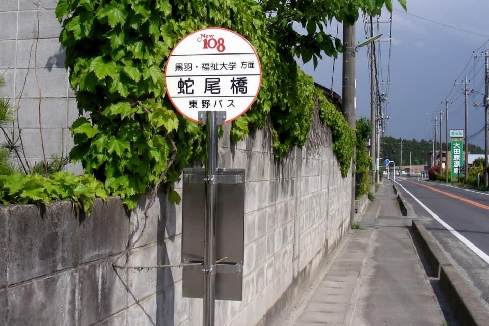 「蛇尾橋」バス停