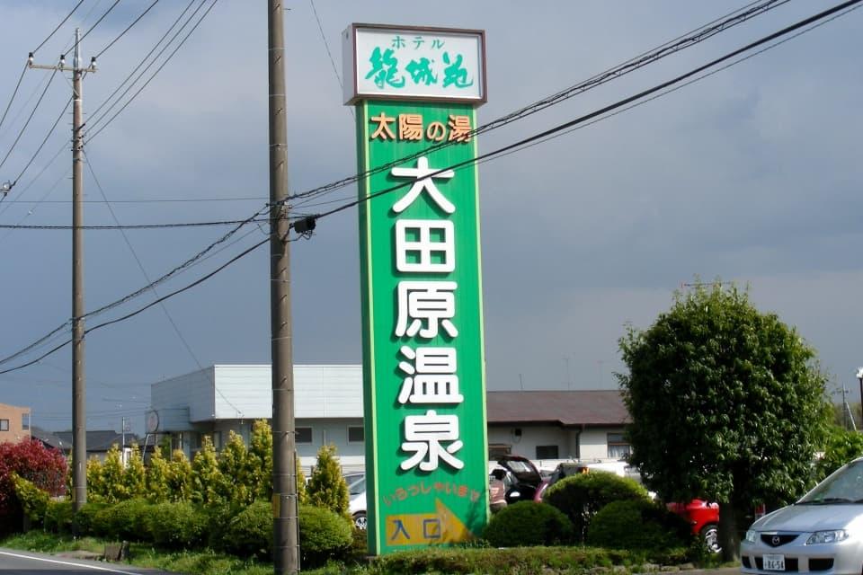 大田原温泉 太陽の湯