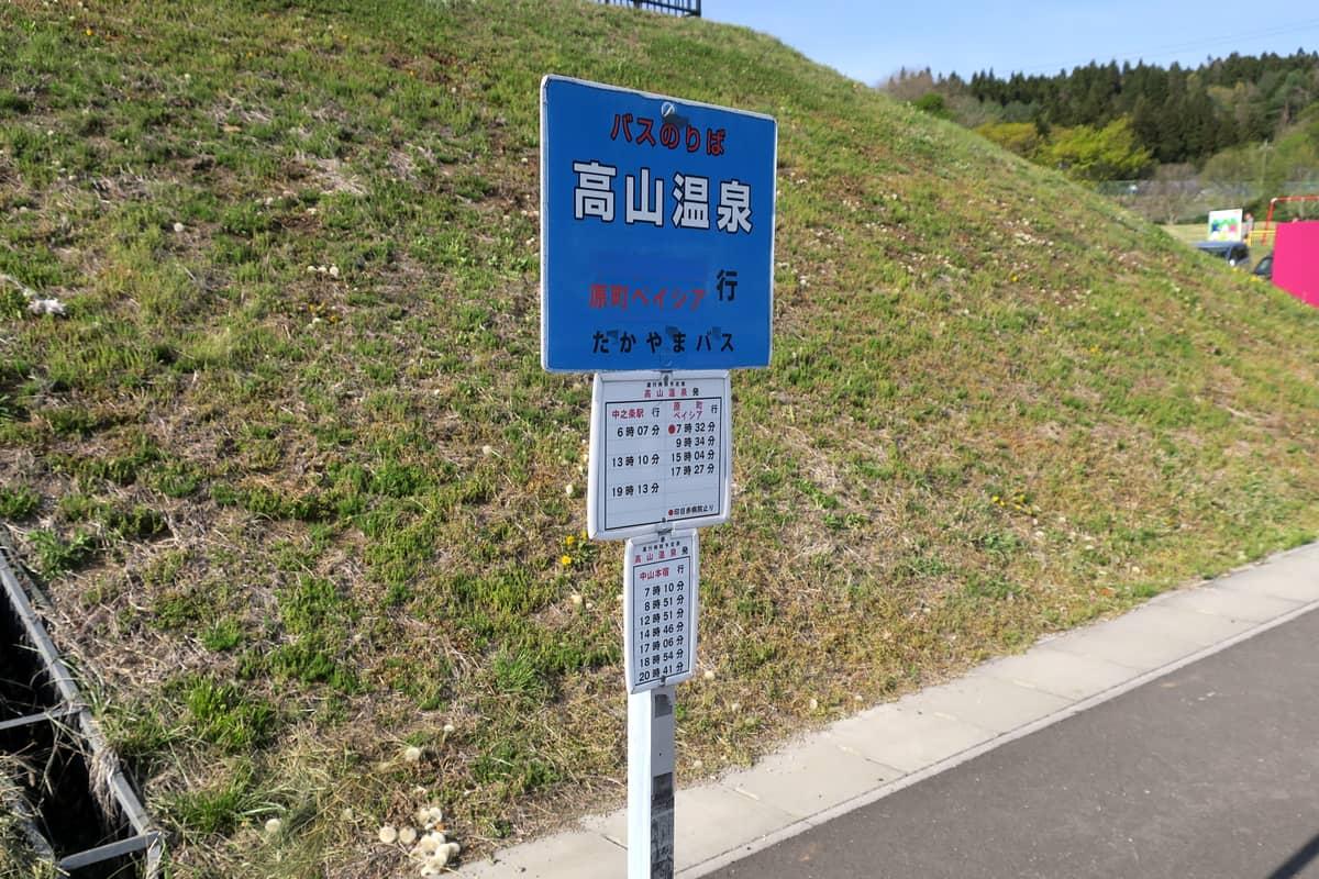 高山温泉 バス停