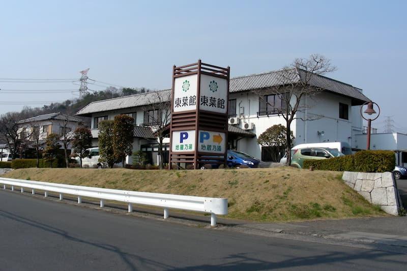 地蔵の湯 東葉館