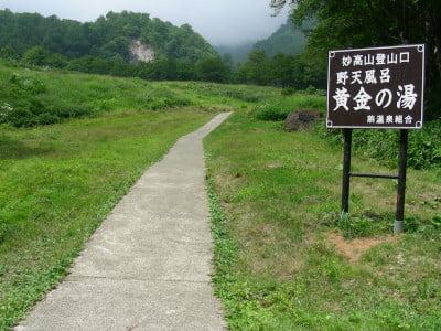 燕温泉 黄金の湯 (新潟県妙高市)