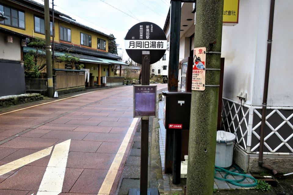 月岡旧湯前バス停
