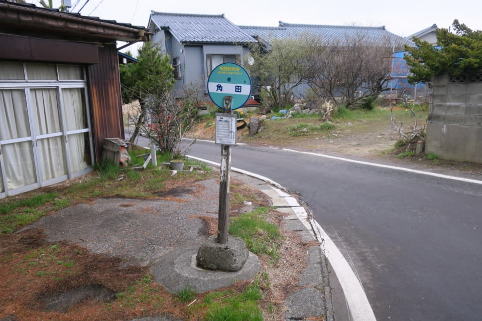 角田バス停