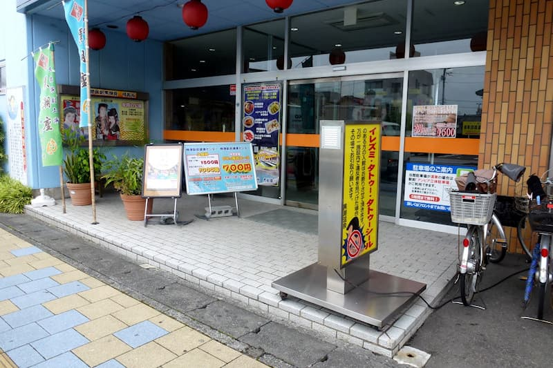 黒潮温泉 焼津駅前健康センター