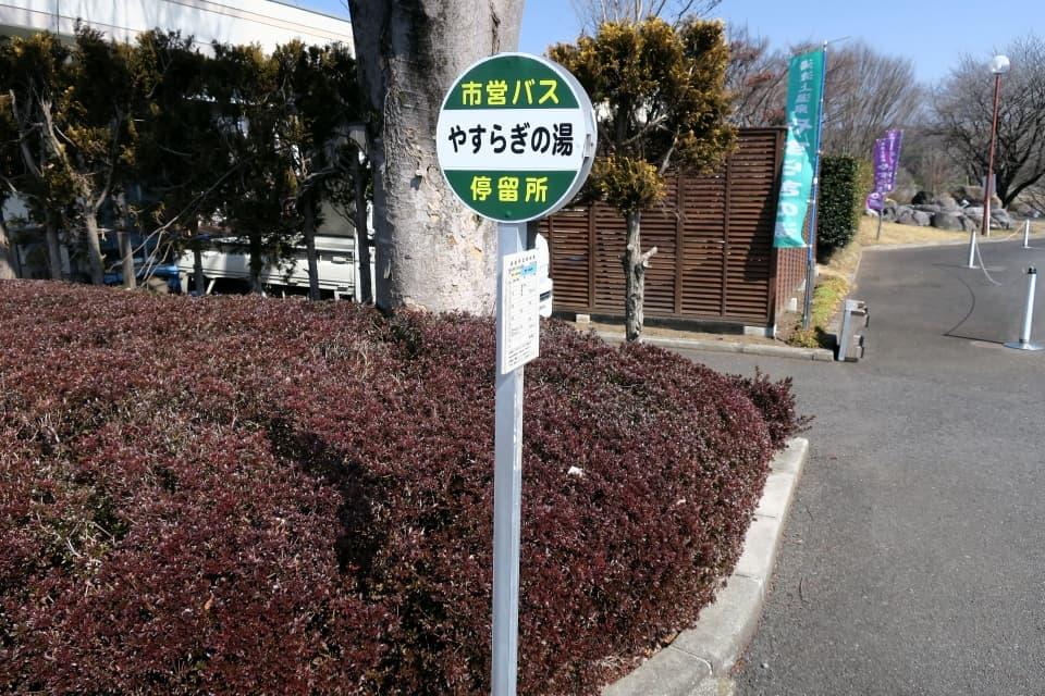 湯津上温泉 やすらぎの湯 バス停