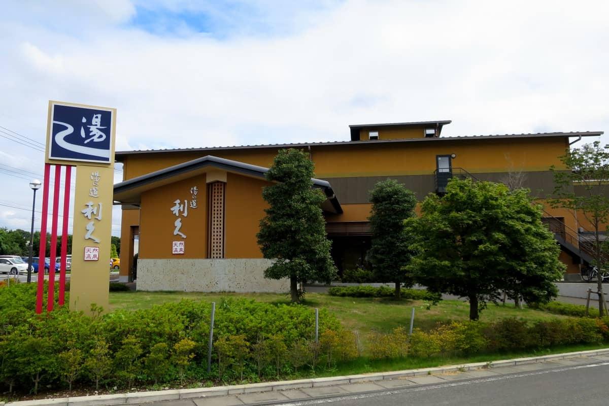 湯の道利久 上尾店 (埼玉県上尾市)